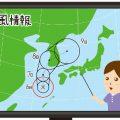 【小中学生向け】台風の基礎知識確認テスト|けんてーごっこ