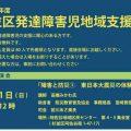 杉並区主催「障害と防災」に出演します(2016-09-11)