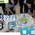 新潟県『防災教育コーディネーター養成塾(H29年2月~)』開講、3月に東京でも