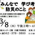 ◆終了◆学習教材を用いた市民向け防災講座|稲城市