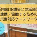 【教材】災害時の社協・地域協働ケースワーク