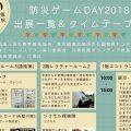 防災ゲーム・教材を体験しよう!『防災ゲームDay2018』7月7日(土)|江東区