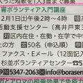 【終了】杉並区災害ボランティア入門講座(12/1土 14時-16時)